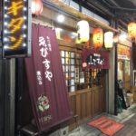 南鳩ヶ谷駅前大衆酒場、ゑびすや(えびすや)本店