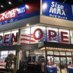 大きなサイズの専門店、Sizemax(サイズマックス)鳩ヶ谷店