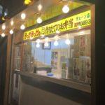 作りたてのお弁当、ほっかほっか大将 朝日町店