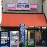 ホワイト急便 朝日2丁目店